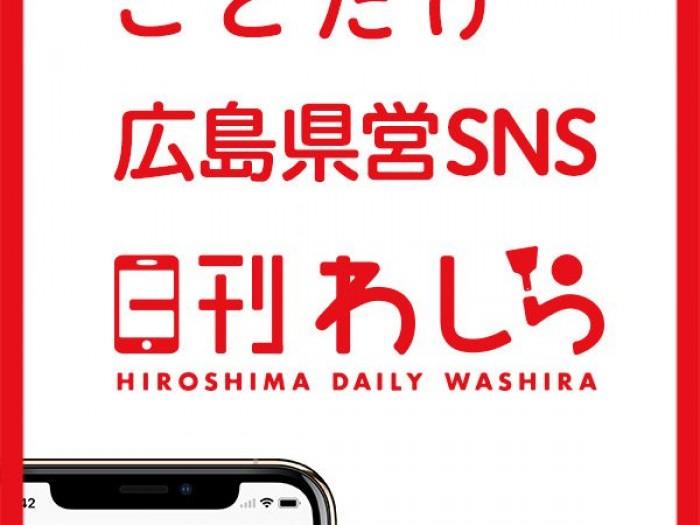 県営SNS「日刊わしら」の活動