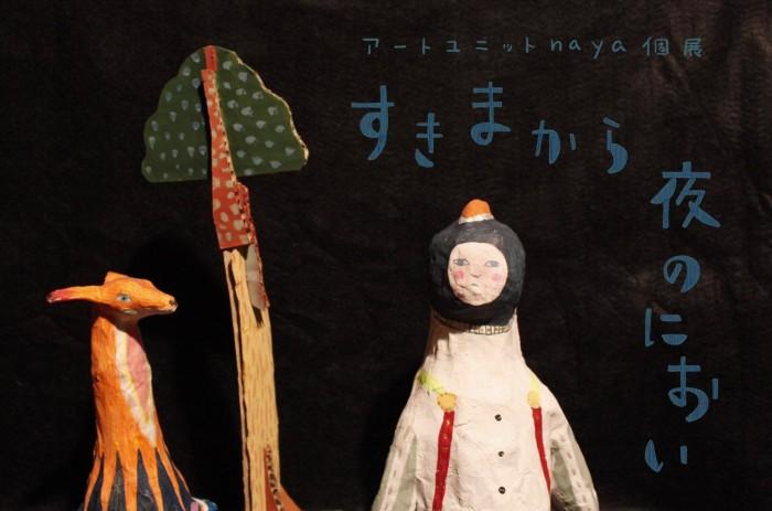 元商店の古民家でギャラリー始めます♪ naya個展『すきまから夜のにおい』