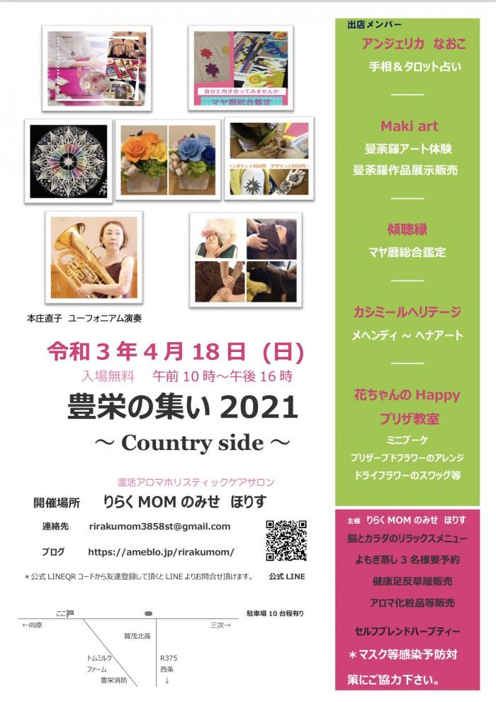 豊栄の集い2021 〜 country side   〜