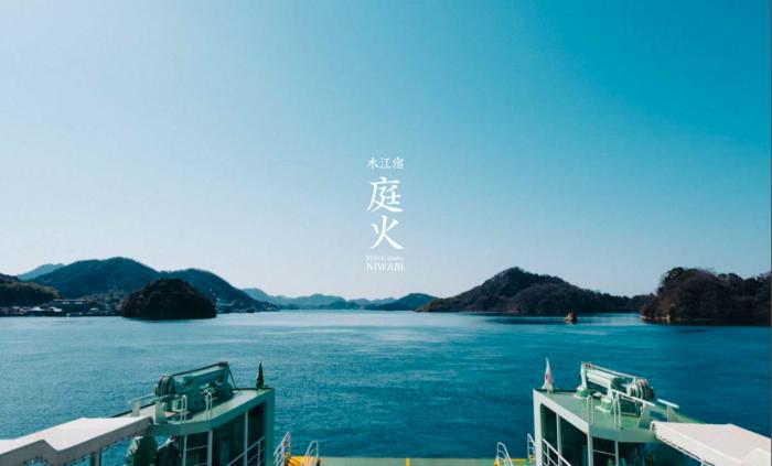 ゲストハウス 木江宿 庭火