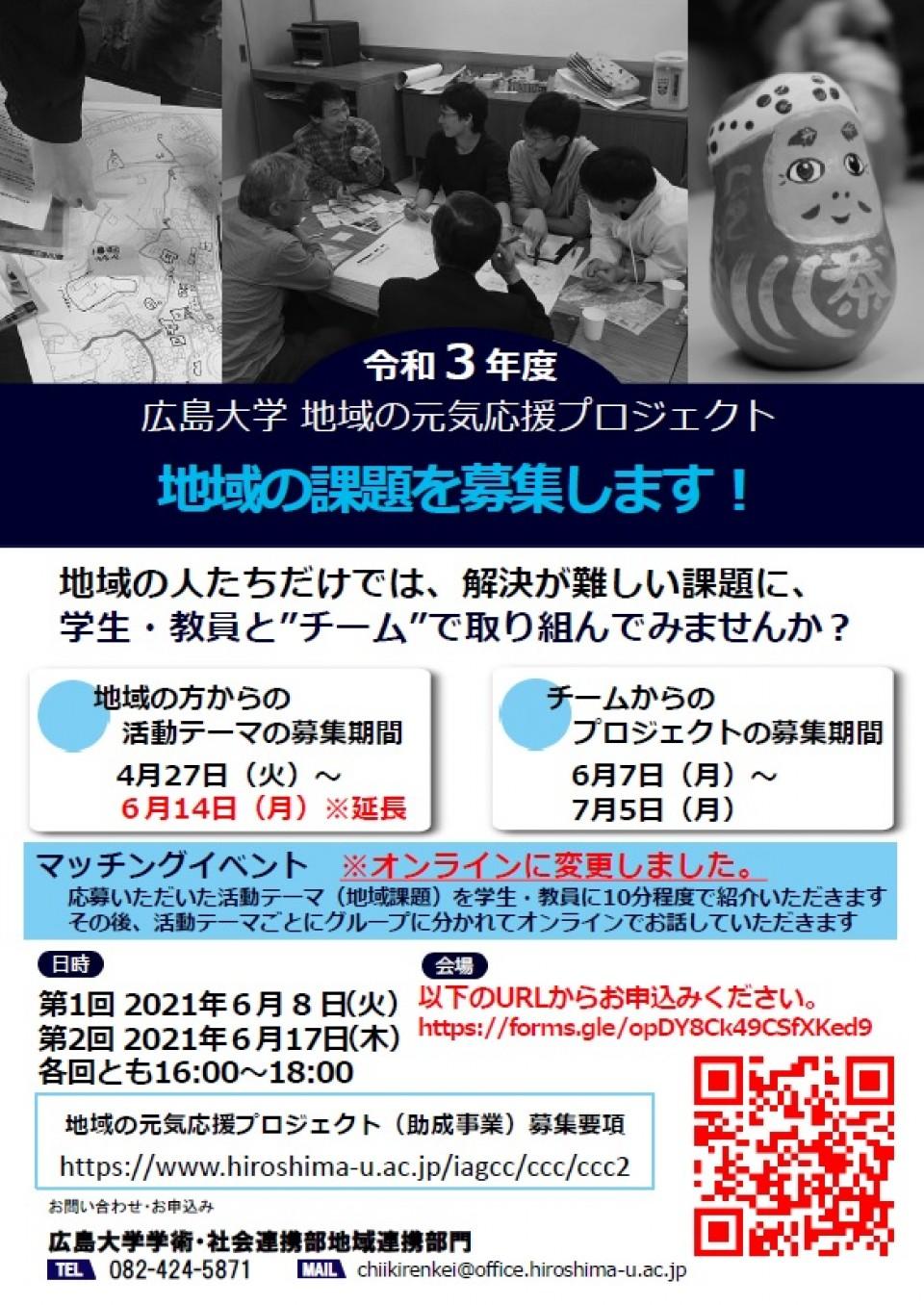 【募集終了】広島大学「地域の元気応援プロジェクト」 参加団体募集について