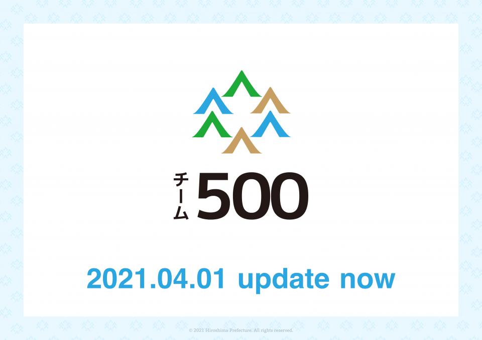 チーム500のWebサイトがリニューアル!!